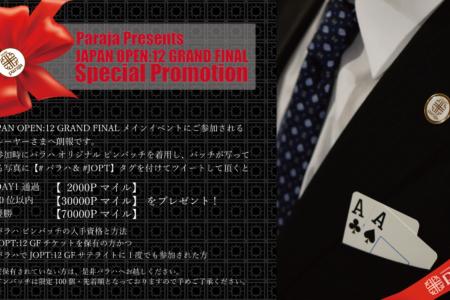 JAPAN OPEN:12 GRAND FINAL開催特別キャンペーン