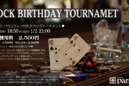2017/9/14(木) ロックちゃん 誕生記念バウンティ&SPECトーナメント!