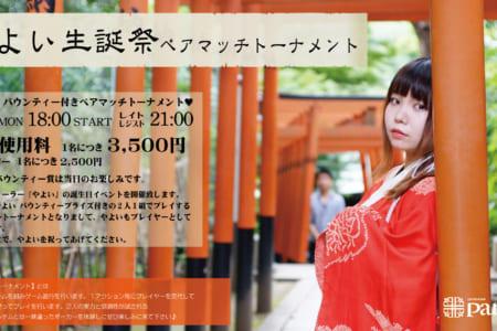 2017/9/25(月) やよいちゃん生誕祭ペアマッチトーナメント!