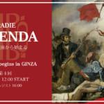 2017/10/14(土) SPADIE LEYENDA FINAL