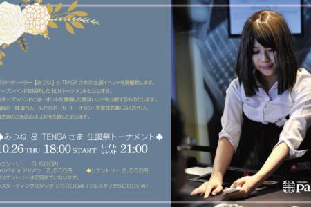 2017/10/26(木)  みつね&TENGA様生誕祭トーナメント♪【WPT2枠&Leyenda&Platino&♠Spadie】