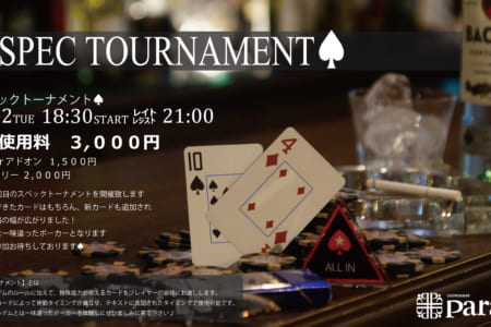 2017/12/12(火) 第二弾SPECトーナメント! ♠Spadieポーカーリーグ&♠SPADIE LEYENDA