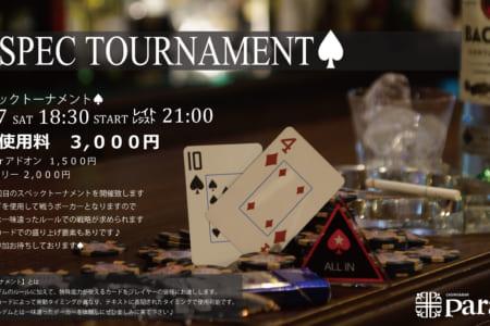 2018/2/17(土) 第三弾SPECトーナメント! ♠Spadieポーカーリーグ&♠SPADIE LEYENDA