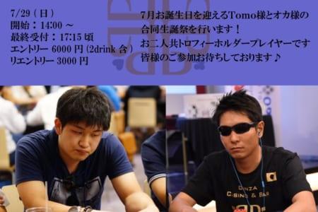 2018/07/29(木) Tomo様&オカ様生誕記念トーナメント♪