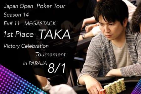 2018/08/01(水) JAPAN OPEN 公式 & TAKA様メガスタック祝勝会トーナメント♪