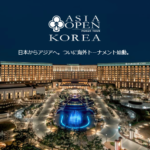 2018/9/29(土)Asia Open Poker Tour公式サテライト