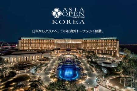 2018/8/18(土)Asia Open Poker Tour公式サテライト