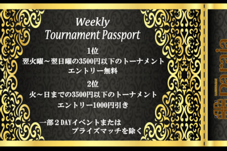 【Weekly Tournament Passport】トーナメント開始♫
