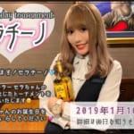 1/16(水)【セラ誕生日記念】セラチーノ開催!