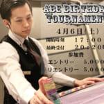 4/6(土)【阿部バースデー記念トーナメント♪】