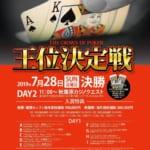 夕刊フジ杯王位決定戦メガサテライト【4枠】&JEWEL SERIES