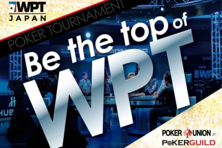 WPT JAPAN 2021 公式トーナメント【2+1枠】&JEWEL SERIES