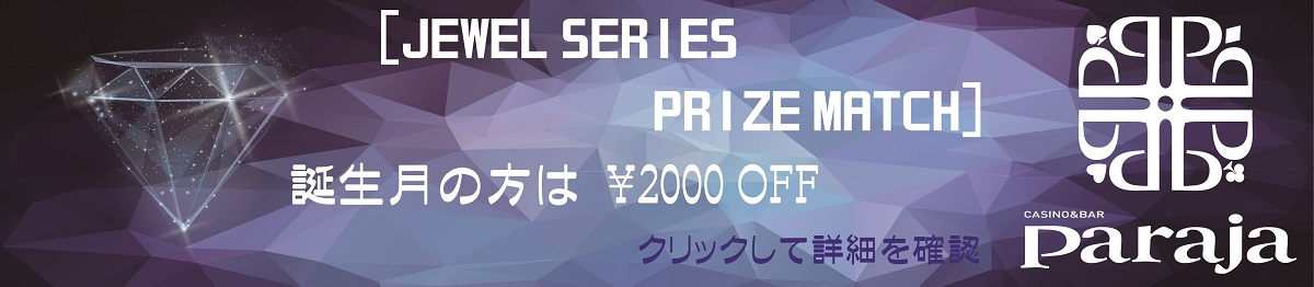 JEJUWEL SERIES PRIZE MATCH