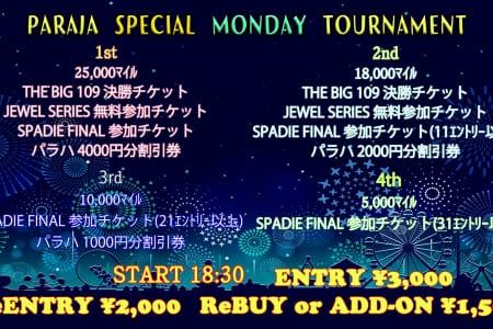 毎週月曜は『PARAJA SPECIAL MONDAY TOURNAMENT』開催!