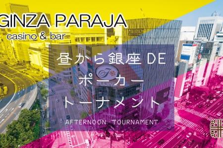 平日月水金13:00から『昼から銀座DEポーカートーナメント』開催!