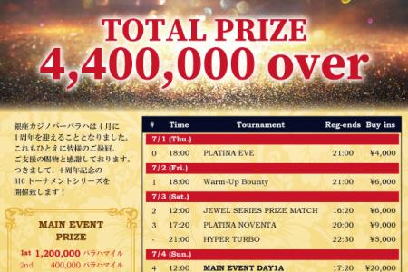 【日程変更】7/1(木)から『パラハ4周年イベント』を開催します!