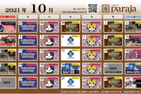 10月のメインイベントカレンダー