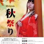 2021.09.22-24『パラハ秋祭り』開催!