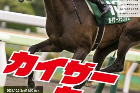 2021/10/3(日)カイザーカップ開催!