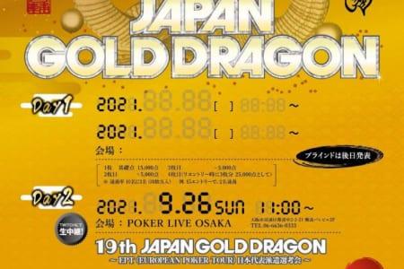 2021/09/20(月)JAPAN GOLD DRAGON DAY1開催!