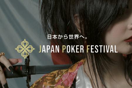 【DEEP】JAPAN POKER FESTIVALサテライト(3枠)& LEYENDA & JEWEL