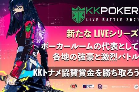 2021/09/26(日)KKPOKER LIVE BATTLE ネオパラハ代表じゃんぬ様祝勝 DAY1A【総額50万ML】開催!