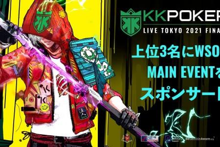 KKPOKER LIVE TOKYO 2021 FINALE【3枠】&♠Spadie
